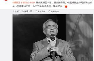 著名播音艺术家关山因病去世,享年86岁,去年还曾在舞台上露面