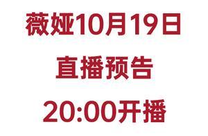 薇娅10月19日直播预告