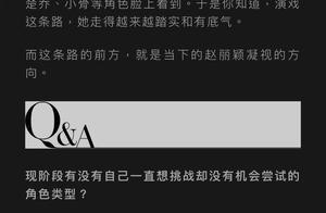 赵丽颖直面网络评论,如果在意的话,我还干不干了!