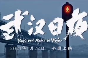 """武汉日夜:中国式善良与慈悲!徐峥落泪,直言""""该让美国人看看"""""""