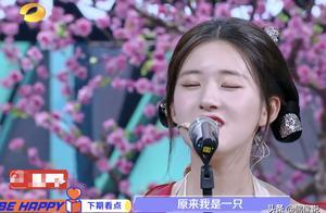 赵露思《快乐大本营》唱歌跑调,谢娜和何炅表情抢镜,神同步