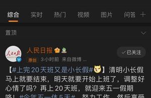 """""""上完 20 天班又是小长假""""上微博热搜,今年五一休 5 天"""