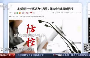 从追查来源到打造医疗救治闭环,上海防疫的27天都经历了什么?
