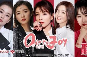 网曝《欢乐颂3》6月份开机,五美只剩下刘涛,杨紫和乔欣