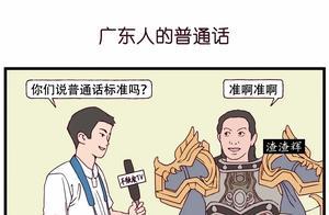 """你的普通话带着""""塑料味""""吗?(漫画)"""