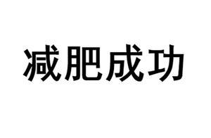 """立下新年Flag,get一份""""小欢喜"""""""