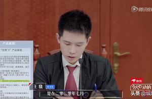 《令人心动的offer》王骁在模拟法庭的课题获最佳代理人称号