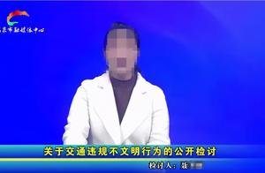 """因人行道骑车,一女教师被要求上电视公开检讨,网友直呼:""""太过了"""""""
