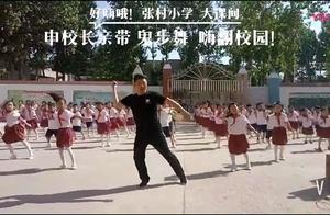 """好嗨哦!山区小学课间校长亲带""""鬼步舞""""嗨翻校园 引发众人围观"""