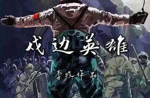 甘肃籍歌手李牧倾情打造歌曲《戍边英雄》一片赤诚致敬卫国忠烈