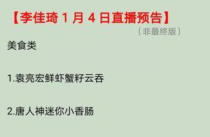 李佳琦直播预告1月4号清单