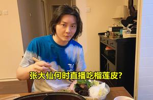 XYG战胜QG,张大仙何时吃榴莲皮?XYG的弟弟们实力坑老板