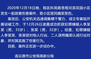 江苏一党委书记遇刺案新进展,嫌犯竟然认错人,警方通报来了