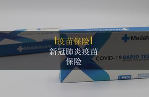 一款可以保障新冠肺炎疫苗接种不良反应的保险
