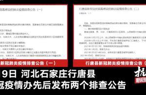 河北行唐县发布2例确诊病例行程轨迹 寻找与其有接触人员