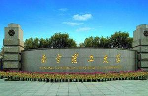 我的大学4年生活——南京理工大学