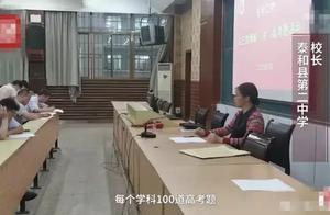 江西一中学高3老师集体参加模考,校长监考,学生:苍天饶过谁