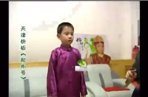 德云社在逃相声演员胡先煦,儿时视频被曝光,内容简直太搞笑