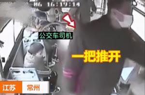 江苏一男子公交车侵犯女童,司机冲上制止:曾见义勇为被报复砍伤