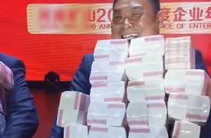"""河南""""土豪""""企业年会上2700万现金奖励19人,曾举办""""数钱比赛"""",获奖者多为一线业务员"""