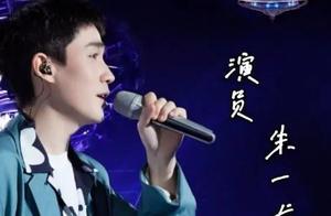 朱一龙跨年彩排照围观,粉丝纷纷表示非常期待他的表演