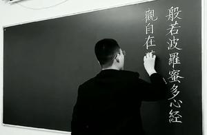 """一高手晒粉笔字,工整美观,堪比""""印刷体"""",连老师都羡慕不已"""