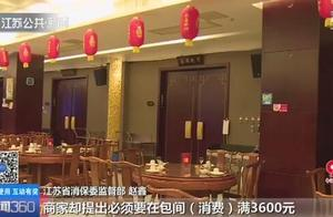 春节消费提醒:年夜饭预订无最低消费 预付卡15日内无理由退卡