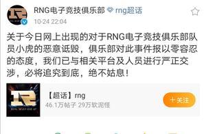 """虎牙官方节目嘲讽小虎""""夏之捞比"""",RNG不忍了:追究到底!"""