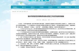 天津新增本地确诊病例!福州发布紧急通告