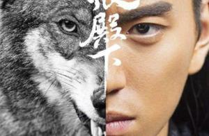 《狼殿下》美女与野兽的爱情,狼孩在历史上尊为祖,靠的是野性?