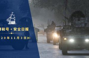 郑和号海外安全风险资讯:2020年11月3日安全日报