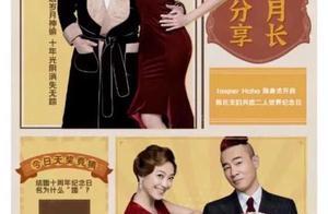 陈小春应采儿结婚十周年纪念日