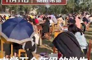 11日,湖南常德600名中学生操场露天考试