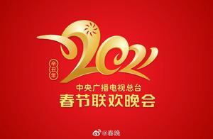 《2021年春节联欢晚会》Logo成为新看点