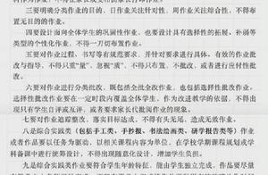 潍坊高新区禁止让家长批改作业,网友:希望快点全国普及