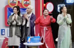 """《王牌6》首轮开录,唐嫣变回紫萱,华晨宇""""迫害""""了总导演"""