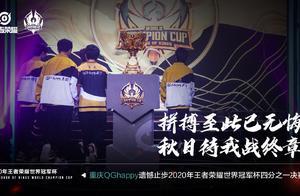 王者荣耀QG止步世冠八强,SK教练离开队伍,KPL选手退役只为结婚