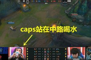 "DWG击败G2晋级总决赛,Wunder发文""致敬""Ning"