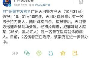 广州中山一男子在医院砍伤两人后跳楼自杀!其中一名医生曾支援武汉,现在还在救治之中,天河警方已介入调查