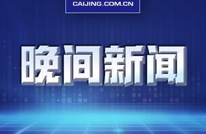 晚报|iPhone12蓝色遭网友吐槽色差大;北京25家房产中介机构被查