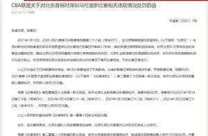 CBA一夜3消息:首钢罚单出炉,王哲林伤情更新,霍楠升级阵容