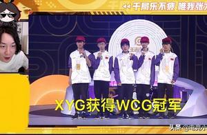 "XYG拿到WCG冠军,有弹幕怼他,大仙却说""去抽奖吧,弟弟"""