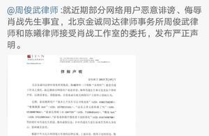 肖战工作室发布律师声明维权,将会依法追究侵权者法律责任!