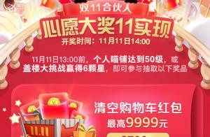 天猫双11心愿大奖开奖,获得3.68元红包,严重影响用户体验