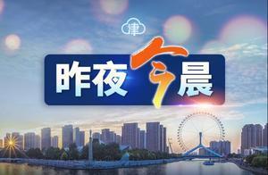 沈阳发布3例新增本土确诊病例行程轨迹 | 北京顺义4个点位环境样本检测出新冠病毒核酸阳性