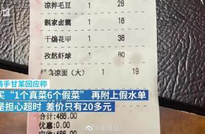 骑手跑腿买7道菜仅一道是正品骑手甘某称,6个菜担心超时外边买