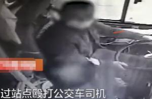 上去就是两拳,一男子对公交车司机大打出手,只因错过站点