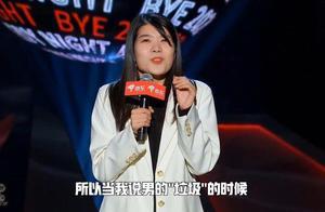 杨笠再挑两性战火:男人,你还有底线吗?