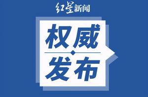 凉山州西昌市委原书记李俊 严重违纪违法被开除党籍和公职