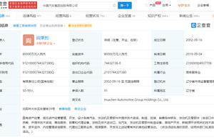 华晨集团10亿债券违约,当前18次列为被执行人,金额超5亿
